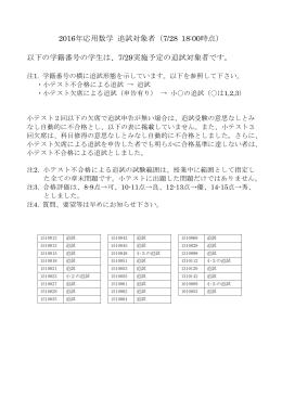 7月29日追試対象者(pdf file