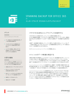 Spanning Backup for Office 365データ シート
