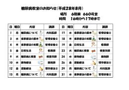 糖尿病教室のお知らせ(平成28年8月)