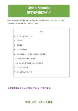 Ohka Moodle 在学生利用ガイド