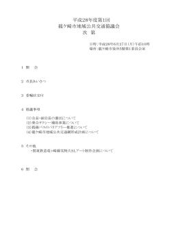 平成28年度第1回龍ケ崎市地域公共交通協議会の会議資料[PDF:17MB]