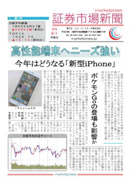 高性能端末へニーズ強い - 証券市場新聞 marketpress.jp