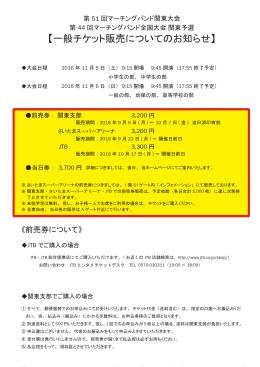 観覧チケット - 日本マーチングバンド協会関東支部