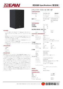 RSX89 Specifications [暫定版]