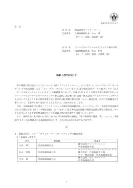 組織・人事のお知らせ(PDF/588kb)