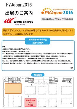 詳しくはこちら - Wave Energy