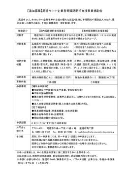 制度説明用チラシ (PDF形式:130KB)