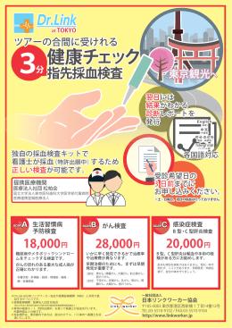 Dr.Link - 日本リンクワーカー協会