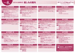 展示日程の一覧 - 金沢文化振興財団