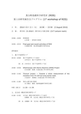 第1回研究報告会プログラム - 岡山大学 異分野基礎科学研究所