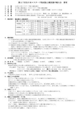 第27回全日本マスターズ混成陸上競技選手権大会要項・エントリー