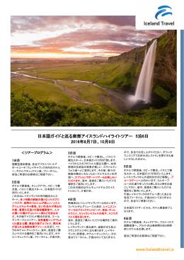 www.icelandtravel.is 日本語ガイドと巡る南部アイスランドハイライト