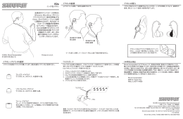 Shure E2C User Guide Japanese