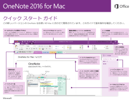 OneNote 2016 for Mac
