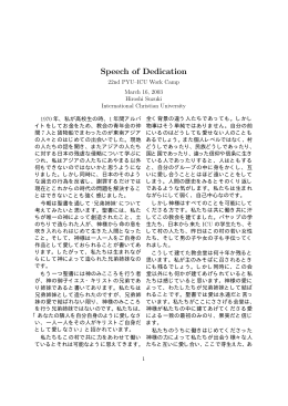 Speech of Dedication