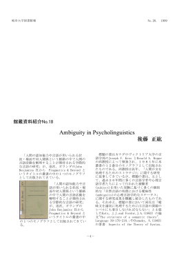 Ambiguity in Psycholinguistics