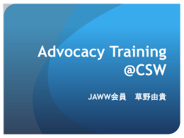 Advocacy Training @CSW