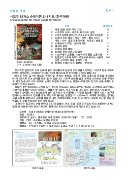 Shikoku Japan 88 Route Guide for Korea