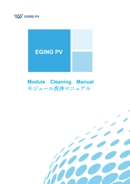 Cleaning Manual