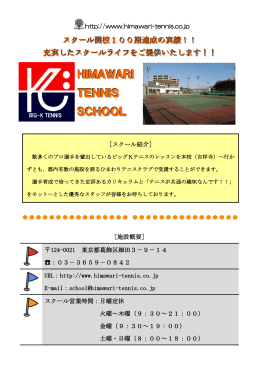 HIMAWARI TENNIS SCHOOL