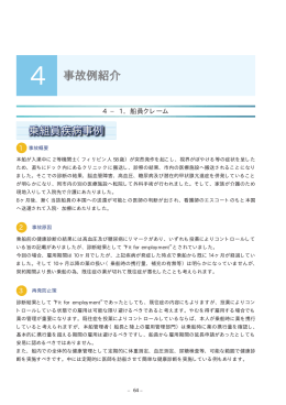 Loss Prevention Bulletin Vol.33_J_light