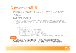 Microsoft PowerPoint - Subversionr\230A\214g_20111107.pptx