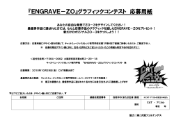 『ENGRAVE-ZO』グラフィックコンテスト 応募用紙