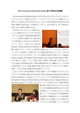 ABS(Association for Borderlands Studies)第 55 回年次大会短報