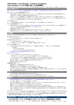 KDDI Mobile × h2o Wireless Customer Acceptance (h2o Wireless