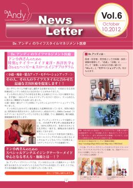 「Dr. Andy`s Newsletter Vol.6」(ドン小西さんの