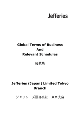 Global Terms of Business And Relevant Schedules 約款集 Jefferies