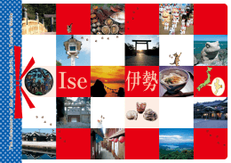Ise Tourism Guide