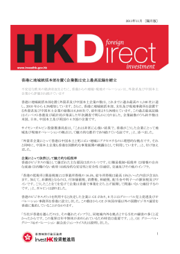 Hong Kong Foreign Direct Investment 2011年11月