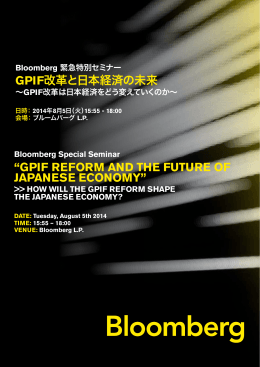 "GPIF改革と日本経済の未来 ""GPIF REFORM AND THE FUTURE OF"