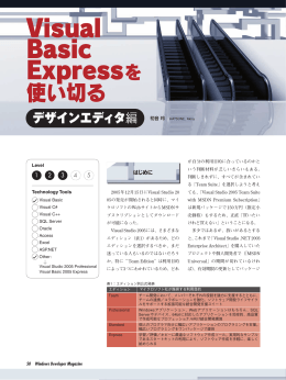 Visual Basic Expressを
