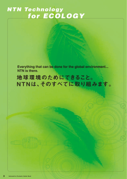 環境への配慮 / NTN Technology for Ecology